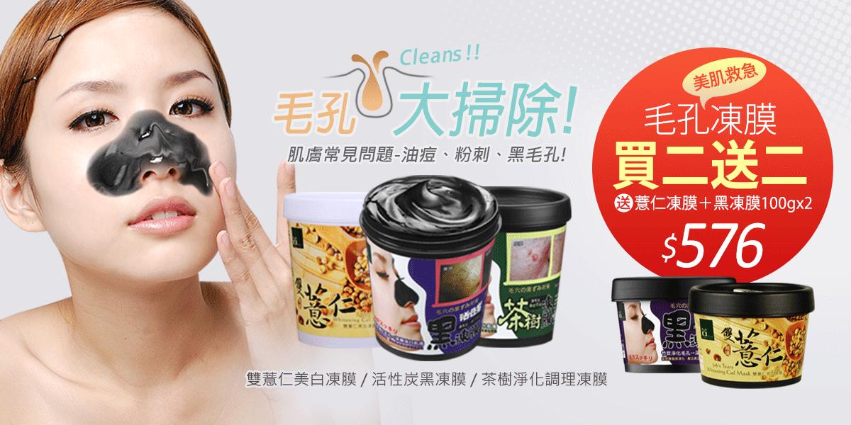 【二瓶送雙凍膜】MOMUS 雙薏仁美白凍膜 茶樹淨化調理凍膜 雙薏仁美白凍膜