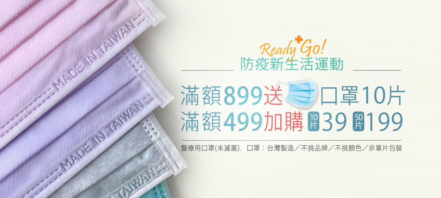 MOMUS 滿額899送醫療用口罩10片.滿額499享加購優惠