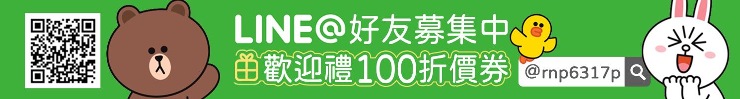 MOMUS LINE@好友募集中 歡迎禮 100折價券