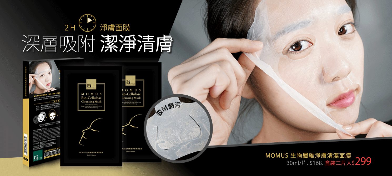 MOMUS 生物纖維淨膚清潔面膜