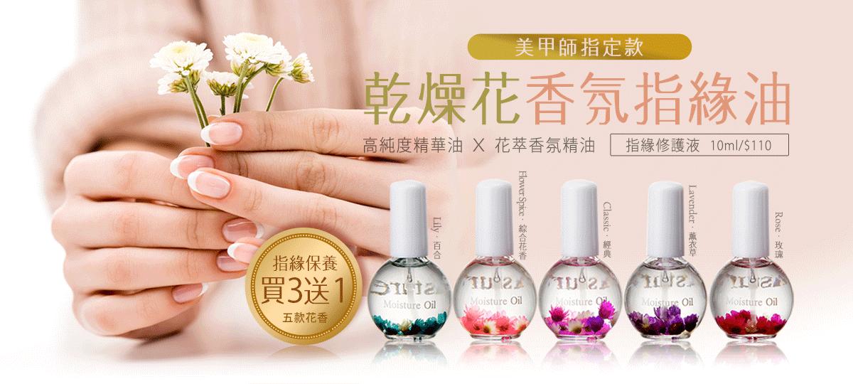 MOMUS 指緣修護液(指緣油) 10ml - 乾燥花